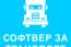 Најефикасно управување со транспорт – Foxit